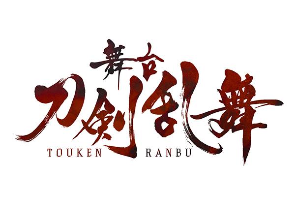 舞台『刀剣乱舞』最新作 2019年上演決定