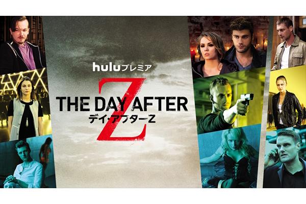 美しい女ゾンビに支配された世界…Huluプレミア「デイ・アフター Z」シーズン2&3配信決定