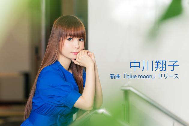 中川翔子インタビュー「今の自分だからこそ歌える曲」新曲「blue moon」リリース