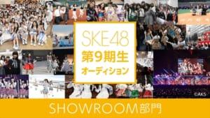 「SKE48 第9期生オーディション SHOWROOM部門」