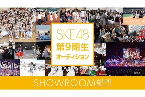 SKE48 第9期生オーディション「SHOWROOM部門」開催決定