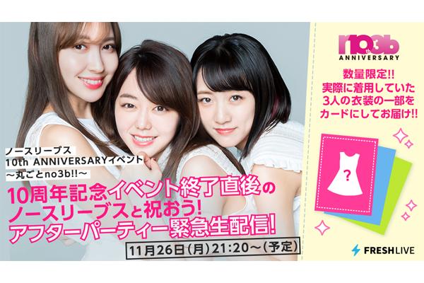 小嶋陽菜、高橋みなみ、峯岸みなみがノースリーブス10周年イベント直後に「FRESH LIVE」緊急生出演