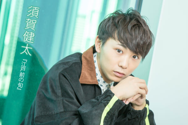 須賀健太インタビュー「脂の乗った役者を目指して頑張りたい」『江戸前の旬』