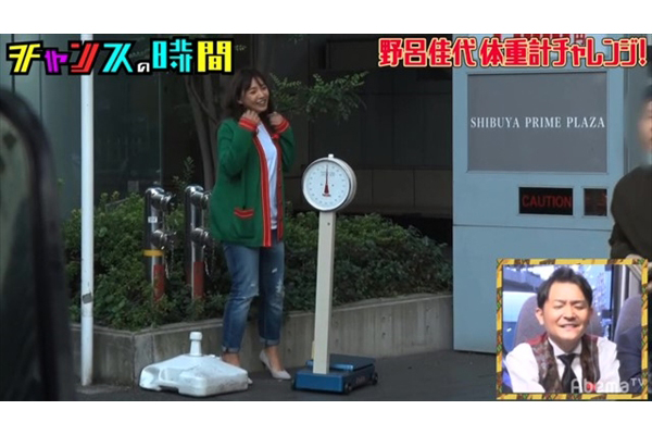 野呂佳代が渋谷の街中で体重測定!『チャンスの時間』11・27放送