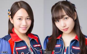 SKE48の斉藤真木子、須田亜香里