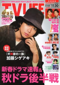 テレビライフ24号(表紙:加藤シゲアキ)