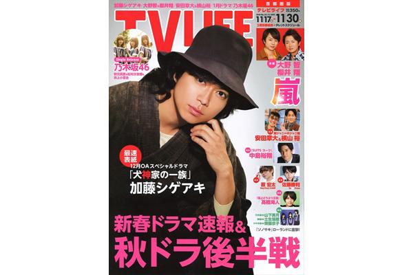 表紙は加藤シゲアキ!『犬神家の一族』最速表紙!テレビライフ24号11月14日(水)発売