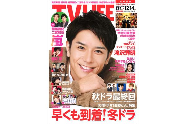 表紙は滝沢秀明!早くも到着!冬ドラマ テレビライフ25号11月28日(水)発売