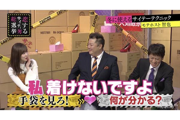 指原莉乃、サイテー男の冬テクに感心!?『恋するサイテー男総選挙』12・4放送