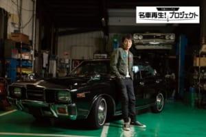 『千原ジュニアの名車再生!プロジェクト』