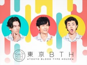 『東京 BTH~TOKYO BLOOD TYPE HOUSE~』