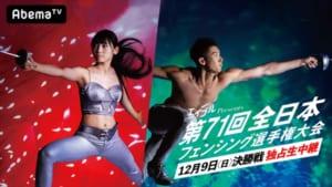 「第71回全日本フェンシング選手権大会」