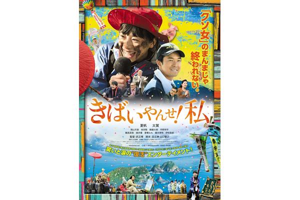 夏帆主演「きばいやんせ!私」ポスター解禁!19年3・9公開決定
