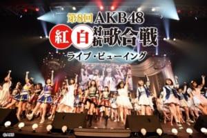 「第8回 AKB48紅白対抗歌合戦」