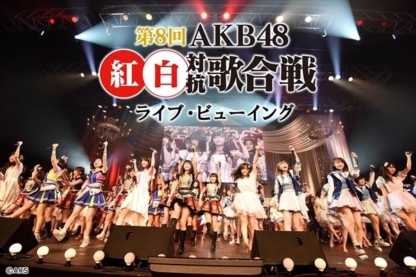 「第8回 AKB48紅白対抗歌合戦」全国の映画館で生中継決定