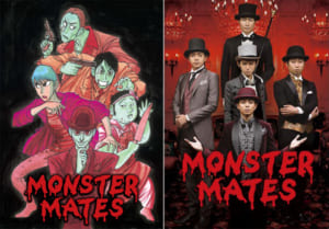 「TEAM NACS SOLO PROJECT 戸次重幸『MONSTER MATES』」