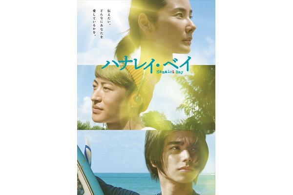 村上春樹の短編を映画化、吉田羊主演「ハナレイ・ベイ」BD&DVD 19年2・27発売決定