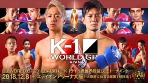 『K-1 WORLD GP 2018』