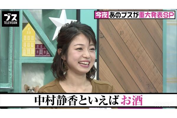 中村静香の「週3で飲みロケ」におぎやはぎもビックリ『「ブス」テレビ』12・10放送