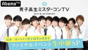 『男子高生ミスターコンTV2018~完全生中継!日本一カッコイイ男子高生が決まる!』