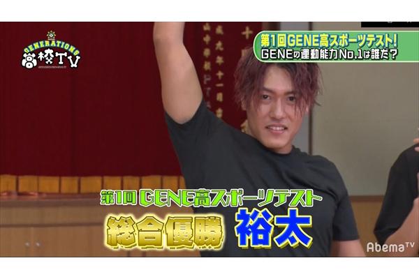 『GENE高』スポーツテスト総合優勝は中務裕太!