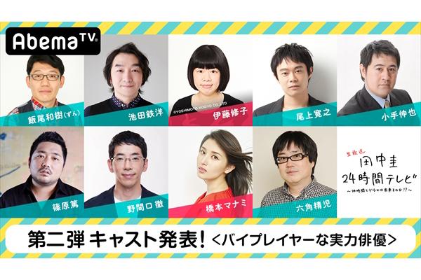 『田中圭24時間テレビ』にずん飯尾、小手伸也、六角精児らクセ者ずらり!第二弾キャスト9名発表