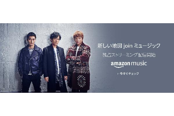 稲垣吾郎、草彅剛、香取慎吾「新しい地図join ミュージック」の全楽曲がAmazon Music Unlimitedで配信開始