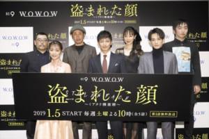 「連続ドラマW 盗まれた顔 ~ミアタリ捜査班~」第1話完成披露試写会