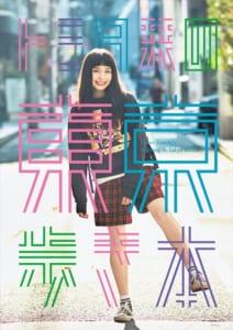 『トミタ栞の東京歩き本』