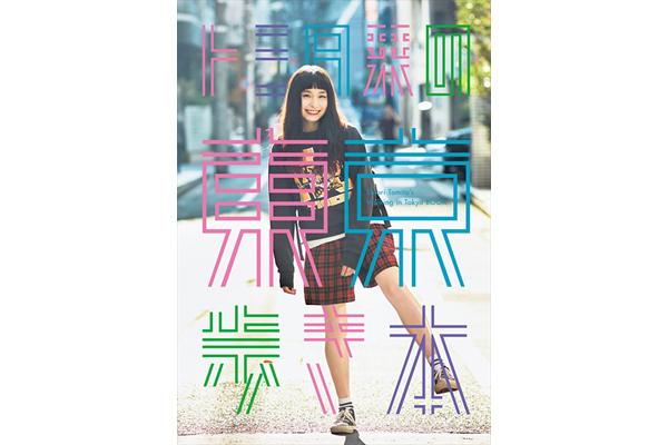 トミタ栞の5年にわたるお散歩連載を書籍化『トミタ栞の東京歩き本』12・15発売