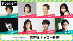『田中圭24時間テレビ』