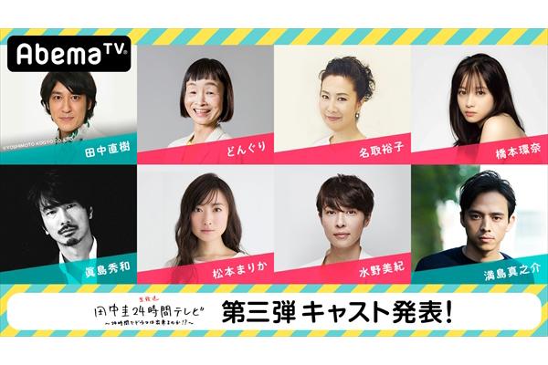 『田中圭24時間テレビ』に名取裕子、橋本環奈、眞島秀和、水野美紀ら!第三弾キャスト8名発表
