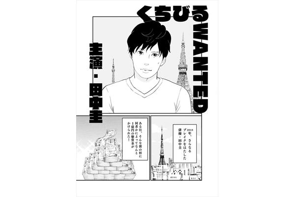 『田中圭24時間テレビ』東村アキコによるあらすじ漫画が先行無料公開