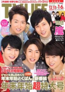 テレビライフ1号(表紙:嵐)