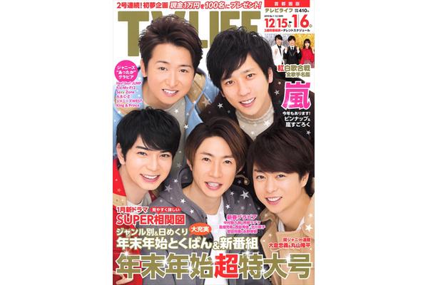 表紙は嵐!年末年始超特大号! テレビライフ1号12月12日(水)発売