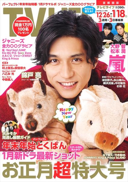 <p>テレビライフ2号(表紙:錦戸亮)</p>