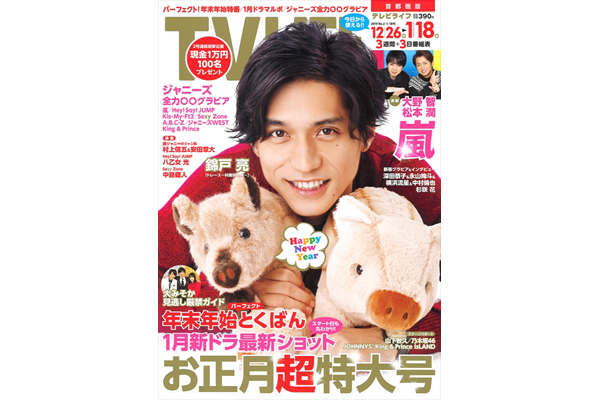 表紙は錦戸亮!お正月超特大号! テレビライフ2号12月26日(水)発売