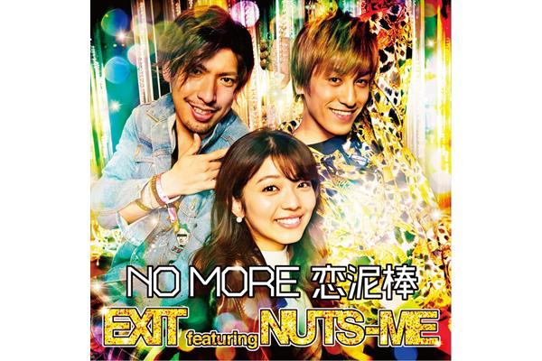 実は真面目なチャラ男が歌う!EXIT featuring NUTS-ME「NO MORE 恋泥棒」配信開始&MV公開!