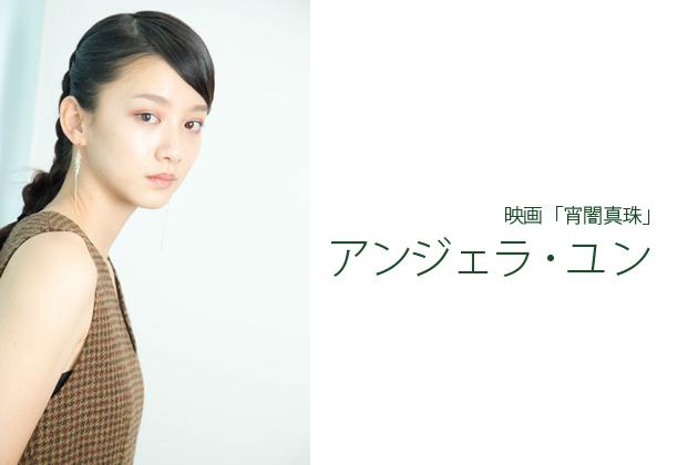 アンジェラ・ユン「フィルムカメラで、東京を撮影することが好きなんです」映画「宵闇真珠」