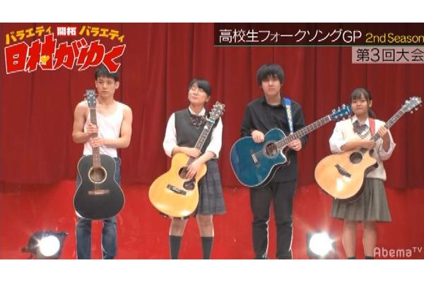 バナナマン日村、澤部渡ら大興奮!「高校生フォークソングGP」に天才女子高生シンガー現る