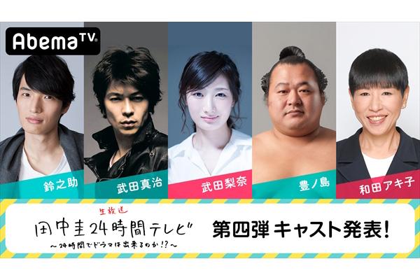 『田中圭24時間テレビ』に和田アキ子!第四弾キャスト発表 生放送の全貌も先行公開