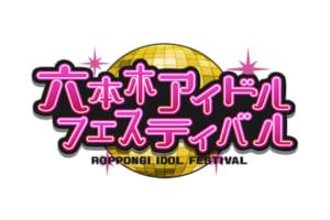 「出張!六本木アイドルフェスティバルin渋谷」