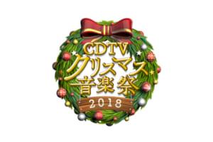『CDTVスペシャル!クリスマス音楽祭2018』