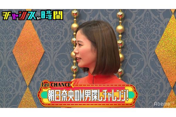 """朝日奈央が""""M男探し""""に挑戦!「いろんな意味で怖かった」『チャンスの時間』12・18放送"""