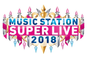 『ミュージックステーション スーパーライブ2018』