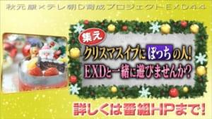 『EXD44』