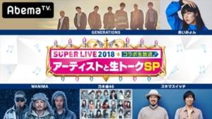 『Mステスーパーライブ2018 コラボ生放送~アーティストと生トーク~SP』