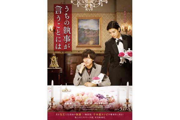 King & Prince 永瀬廉初主演映画「うちの執事が言うことには」特報映像解禁