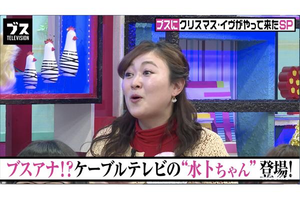 """""""ケーブルテレビの水トちゃん""""が初登場!『「ブス」テレビ』12・24放送"""