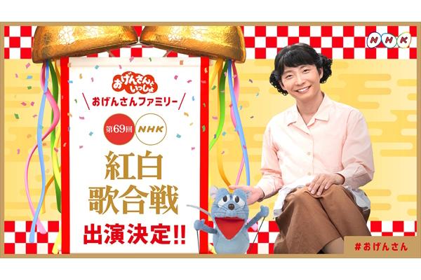 """星野源の""""おげんさん""""ファミリーが『紅白歌合戦』出演決定!"""